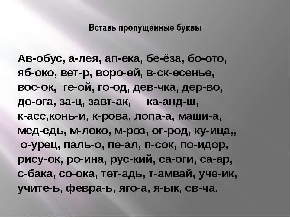 Вставь пропущенные буквы Ав-обус, а-лея, ап-ека, бе-ёза, бо-ото, яб-око, вет-...