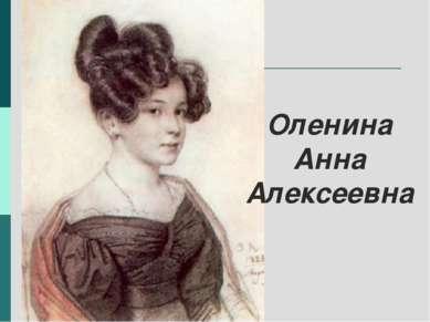 Оленина Анна Алексеевна