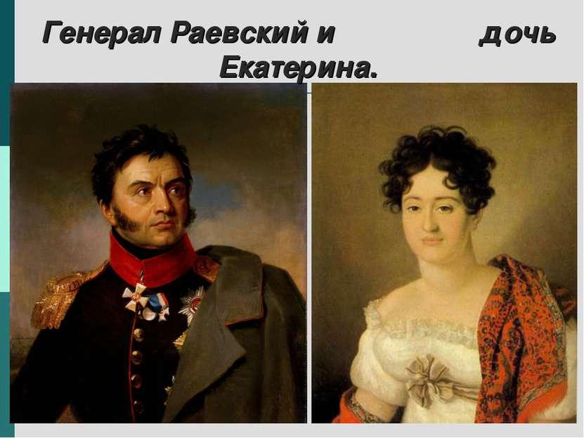 Генерал Раевский и дочь Екатерина.