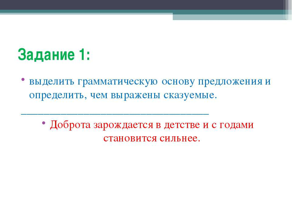 Задание 1: выделить грамматическую основу предложения и определить, чем выраж...