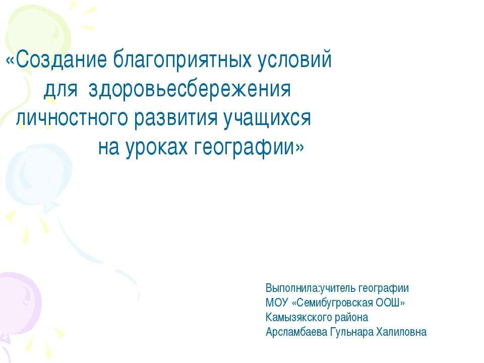 «Создание благоприятных условий для здоровьесбережения личностного развития у...