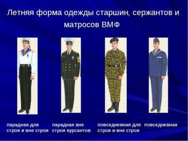 Летняя форма одежды старшин, сержантов и матросов ВМФ повседневная парадная д...