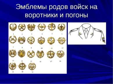 Эмблемы родов войск на воротники и погоны