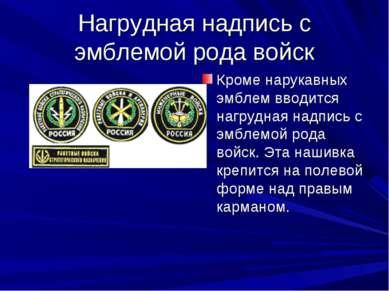 Нагрудная надпись с эмблемой рода войск Кроме нарукавных эмблем вводится нагр...