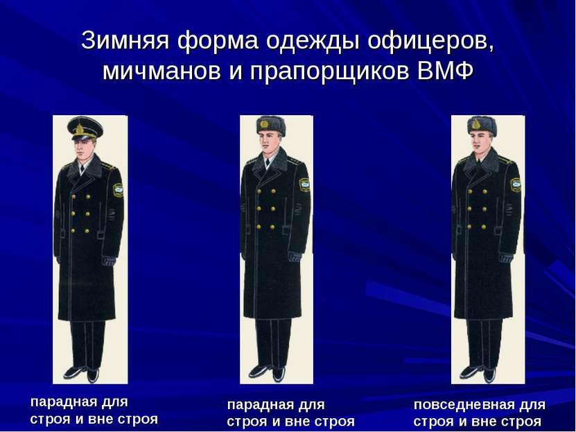 Зимняя форма одежды офицеров, мичманов и прапорщиков ВМФ парадная для строя и...