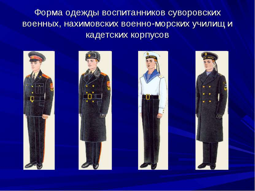 Форма одежды воспитанников суворовских военных, нахимовских военно-морских уч...