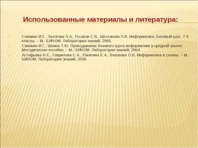 Использованные материалы и литература: Семакин И.Г., Залогова Л.А., Русаков С...