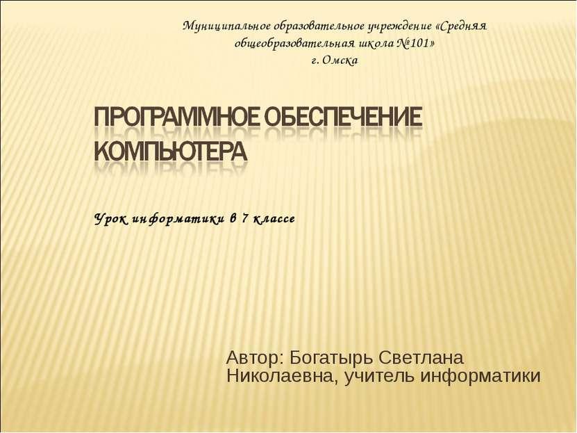 Автор: Богатырь Светлана Николаевна, учитель информатики Муниципальное образо...