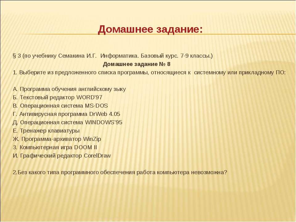 Домашнее задание: § 3 (по учебнику Семакина И.Г. Информатика. Базовый курс. 7...