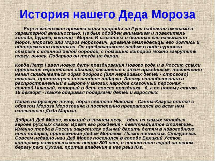 История нашего Деда Мороза Еще в языческие времена силы природы на Руси надел...