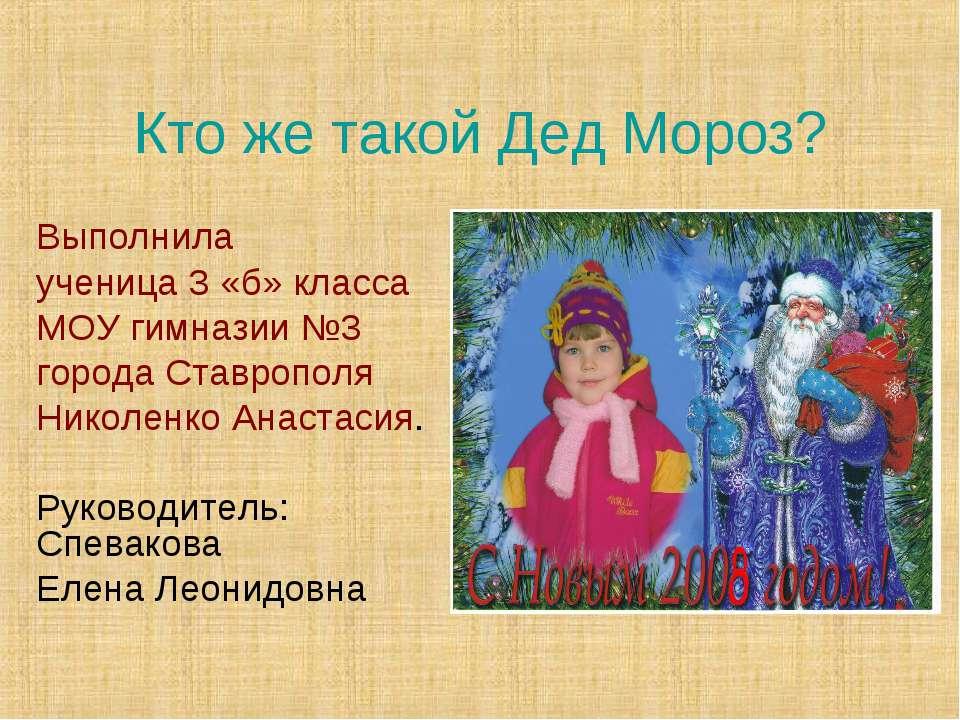 Кто же такой Дед Мороз? Выполнила ученица 3 «б» класса МОУ гимназии №3 города...