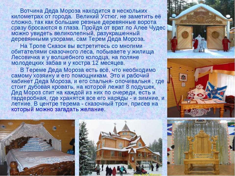 Вотчина Деда Мороза находится в нескольких километрах от города. Великий Устю...