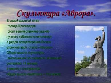 Скульптура «Аврора». В самой высокой точке города Краснодара стоит величестве...
