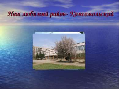 Наш любимый район- Комсомольский