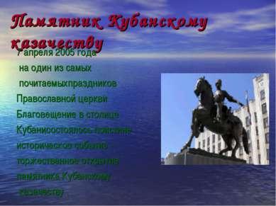 Памятник Кубанскому казачеству 7 апреля 2005 года на один из самых почитаемых...