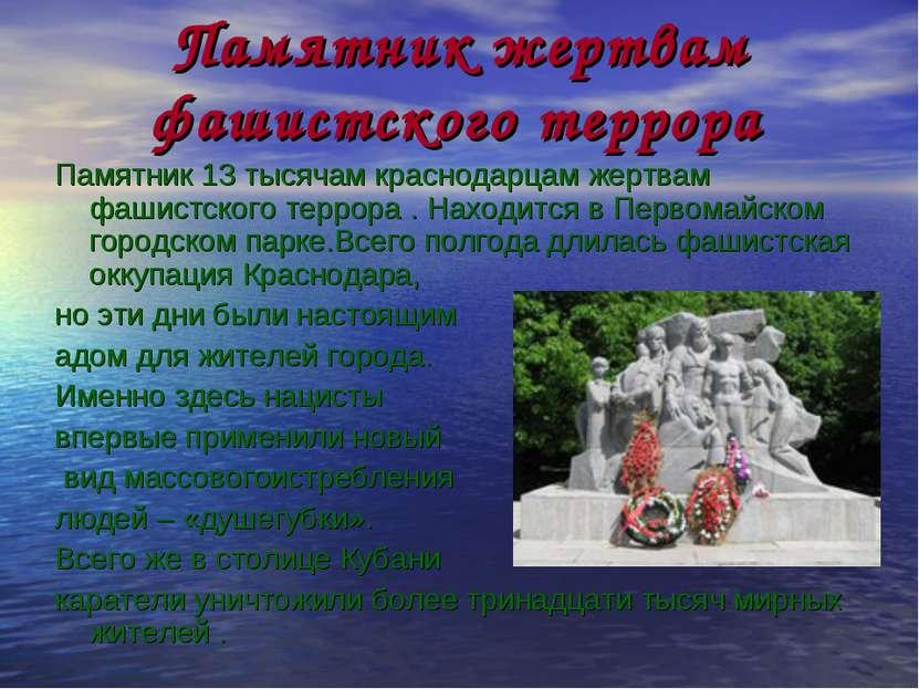 Памятник жертвам фашистского террора Памятник 13 тысячам краснодарцам жертвам...
