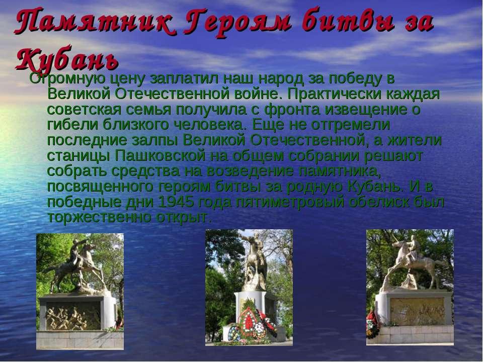 Памятник Героям битвы за Кубань Огромную цену заплатил наш народ за победу в ...