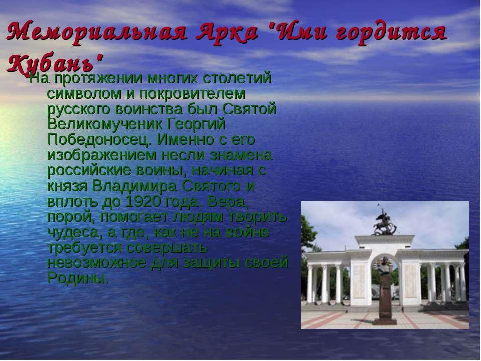 """Мемориальная Арка """"Ими гордится Кубань"""" На протяжении многих столетий символо..."""