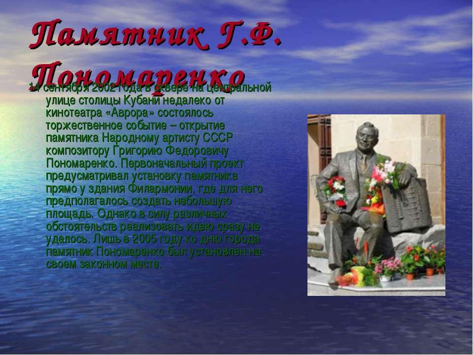 Памятник Г.Ф. Пономаренко 14 сентября 2002 года в сквере на центральной улице...