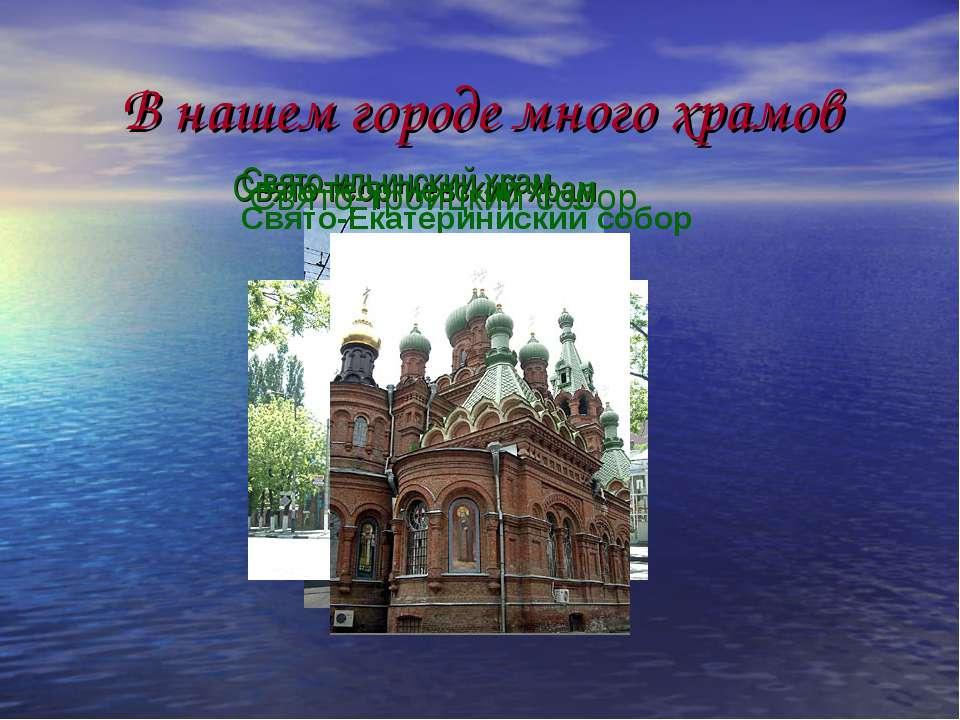 В нашем городе много храмов Свято-ильинский храм Свято-георгиевский храм Свят...