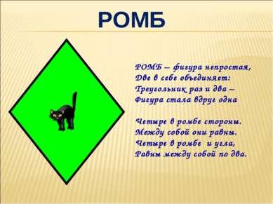 РОМБ РОМБ – фигура непростая, Две в себе объединяет: Треугольник раз и два – ...