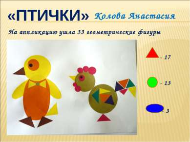 «ПТИЧКИ» На аппликацию ушла 33 геометрические фигуры - 17 - 13 - 3 Колова Ана...