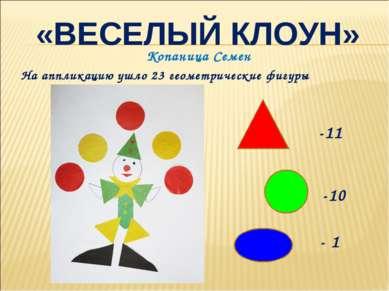 «ВЕСЕЛЫЙ КЛОУН» Копаница Семен На аппликацию ушло 23 геометрические фигуры -1...