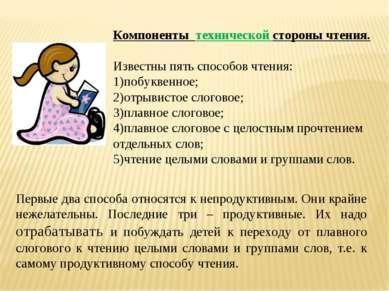Компоненты технической стороны чтения. Известны пять способов чтения: побукве...