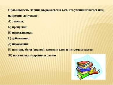 Правильность чтения выражается в том, что ученик избегает или, напротив, допу...