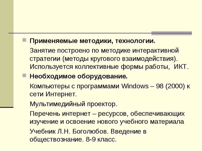 Применяемые методики, технологии. Занятие построено по методике интерактивной...