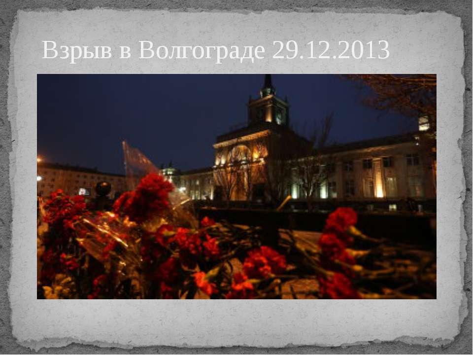 Взрыв в Волгограде 29.12.2013