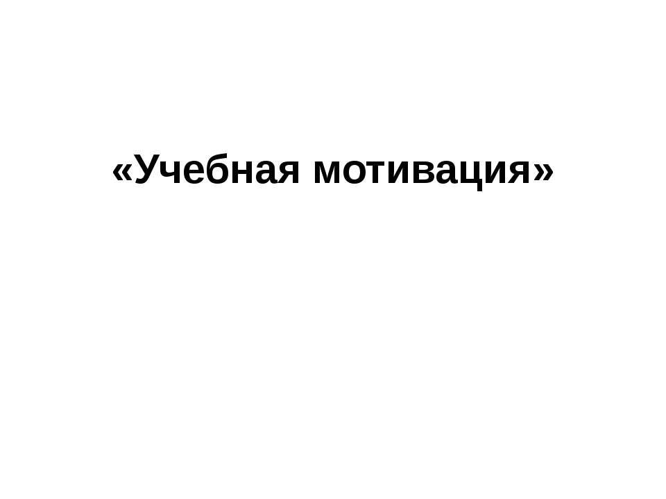 «Учебная мотивация»