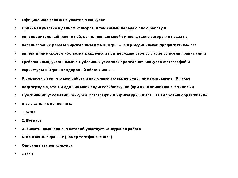 Официальная заявка на участие в конкурсе Принимая участие в данном конкурсе, ...