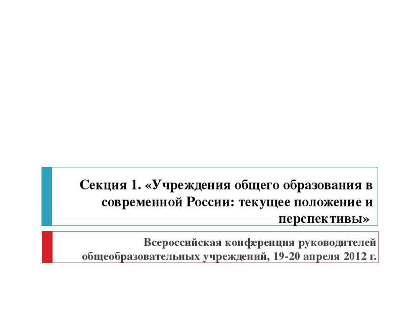 Секция 1. «Учреждения общего образования в современной России: текущее положе...