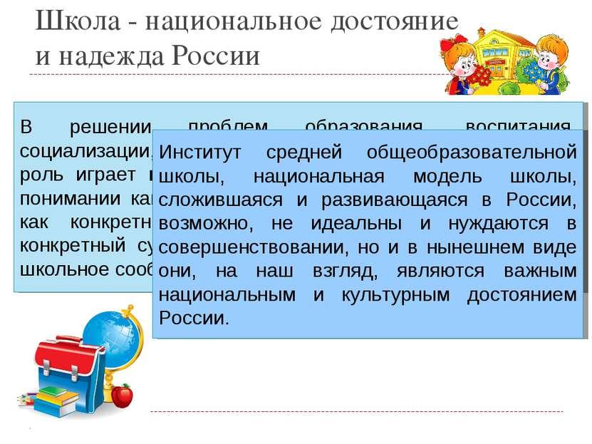 Школа - национальное достояние и надежда России В решении проблем образования...