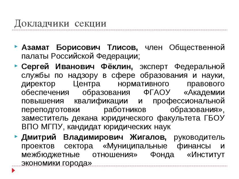 Докладчики секции Азамат Борисович Тлисов, член Общественной палаты Российско...