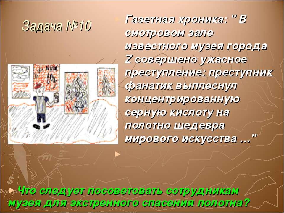 """Задача №10 Газетная хроника: """" В смотровом зале известного музея города Z сов..."""