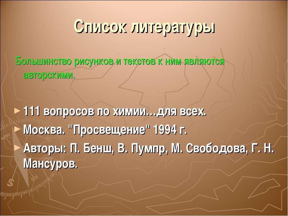 Список литературы Большинство рисунков и текстов к ним являются авторскими. 1...