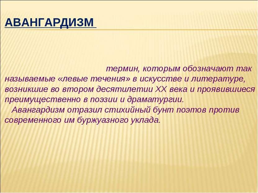 АВАНГАРДИЗМ термин, которым обозначают так называемые «левые течения» в искус...