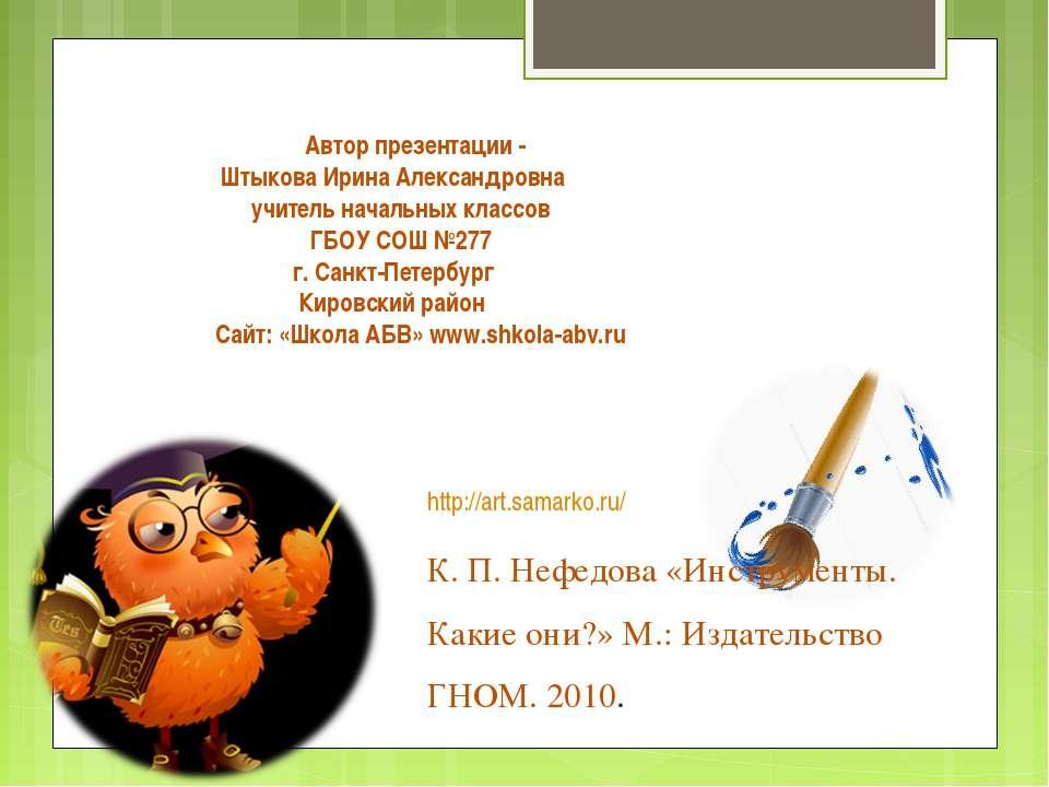 Автор презентации - Штыкова Ирина Александровна учитель начальных классов ГБО...