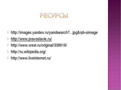 http://images.yandex.ru/yandsearch?...jpg&rpt=simage http://www.pravoslavie.r...