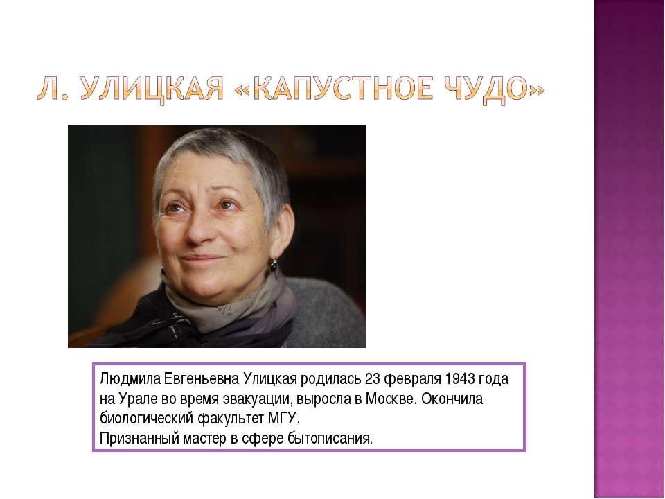 Людмила Евгеньевна Улицкая родилась 23 февраля 1943 года на Урале во время эв...