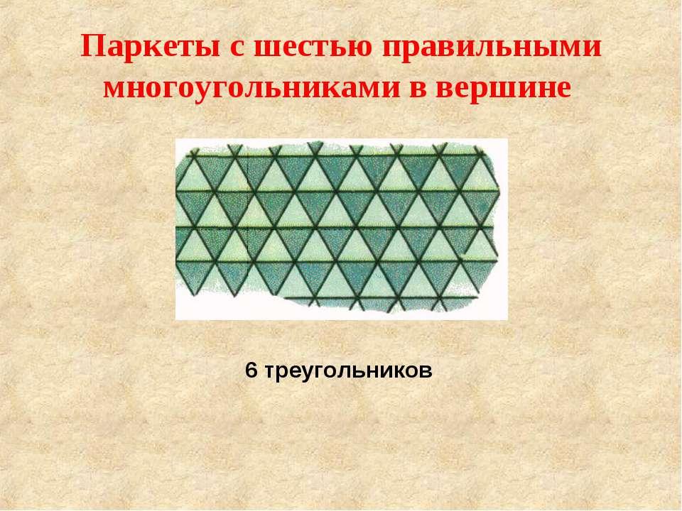 Паркеты с шестью правильными многоугольниками в вершине 6 треугольников