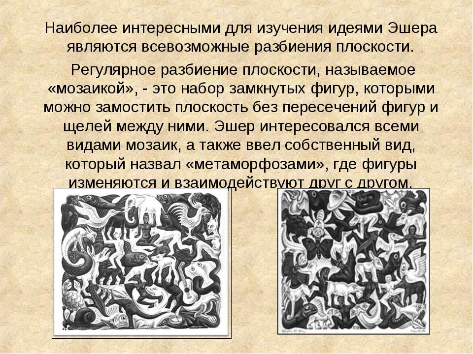 Наиболее интересными для изучения идеями Эшера являются всевозможные разбиени...