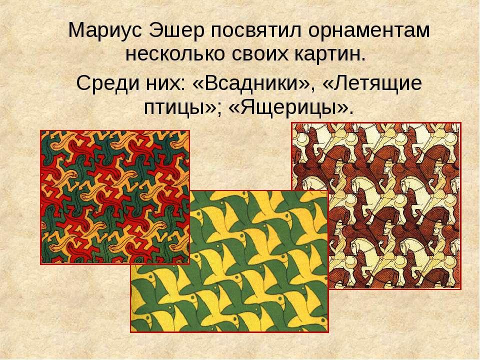 Мариус Эшер посвятил орнаментам несколько своих картин. Среди них: «Всадники»...