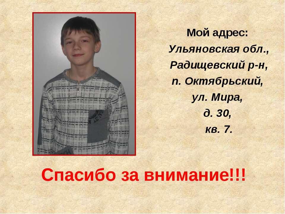Спасибо за внимание!!! Мой адрес: Ульяновская обл., Радищевский р-н, п. Октяб...
