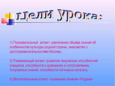 1) Познавательный аспект- увеличение объёма знаний об особенностях культуры р...