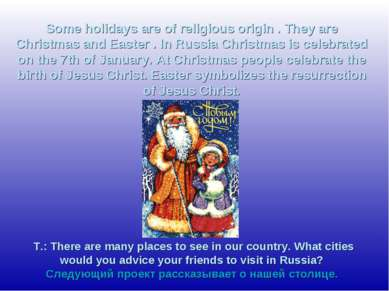 Some holidays are of religious origin . They are Christmas and Easter . In Ru...