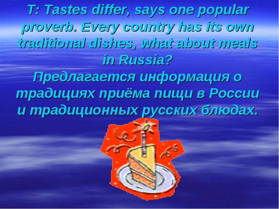 T: Tastes differ, says one popular proverb. Every country has its own traditi...