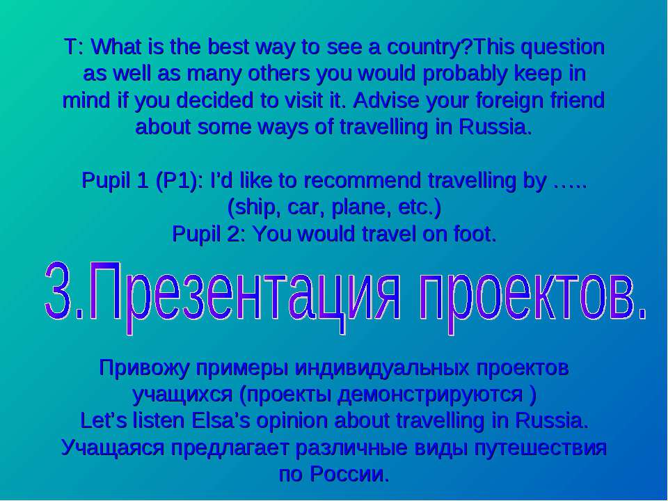 T: What is the best way to see a country?This question as well as many others...